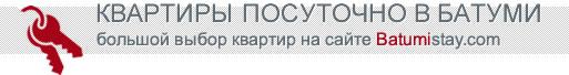КВАРТИРЫ ПОСУТОЧНО В БАТУМИ - BATUMISTAY.COM