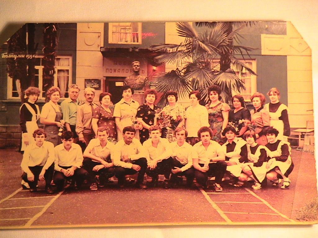 Махинджаури, 1981г.
