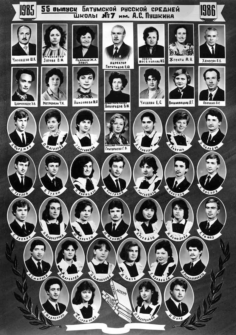 школа № 7, 10Б выпуск 1986год