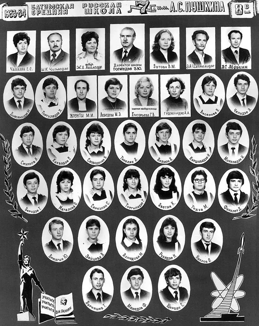 8В класс 1984год
