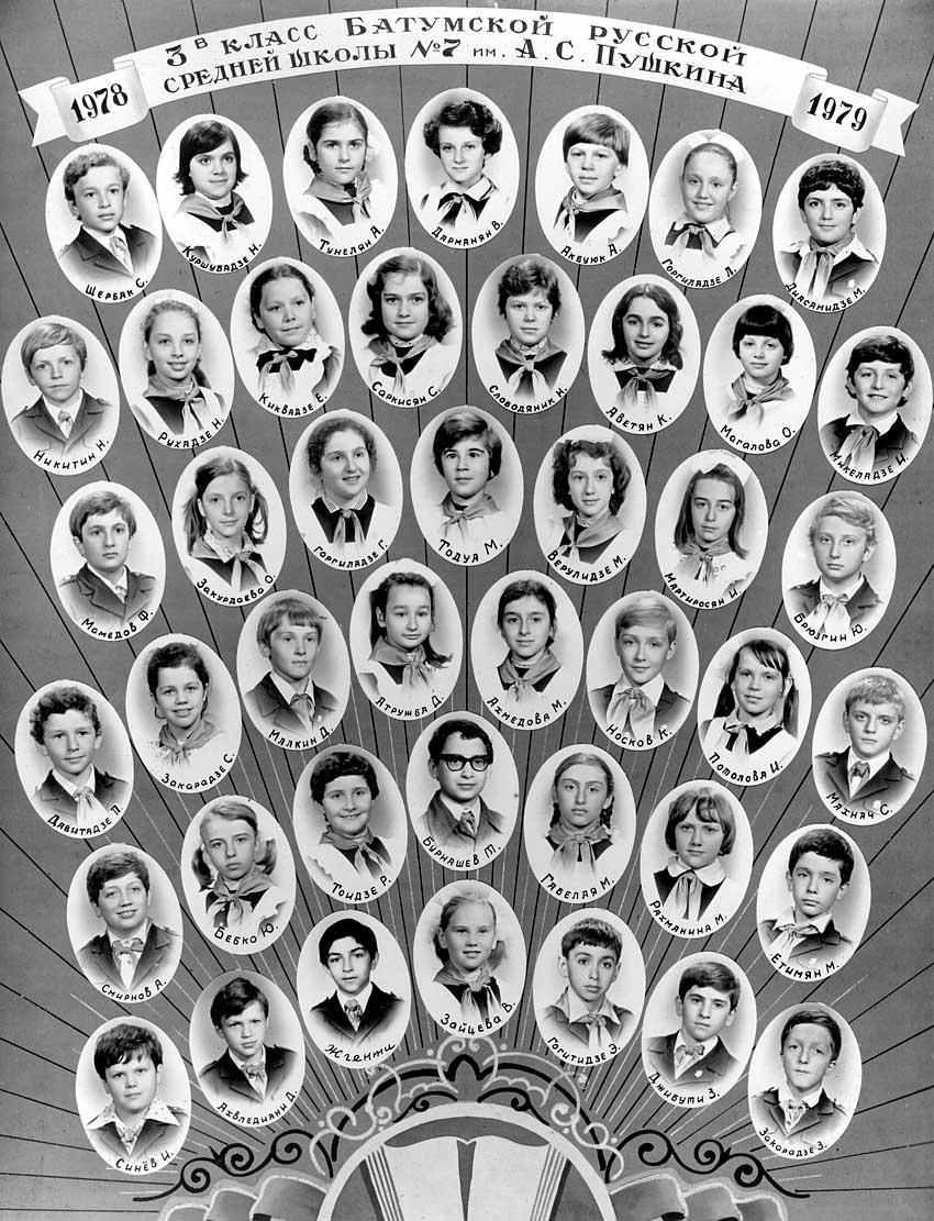 3В класс 1979год