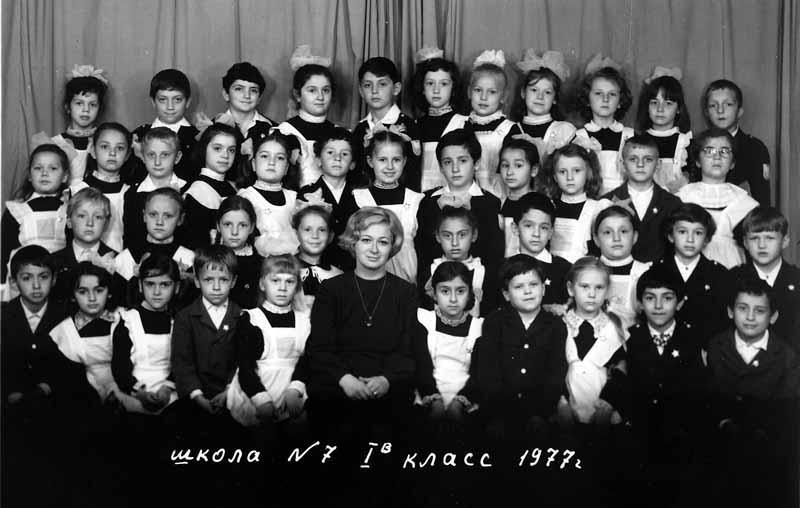 1в класс 1977г.