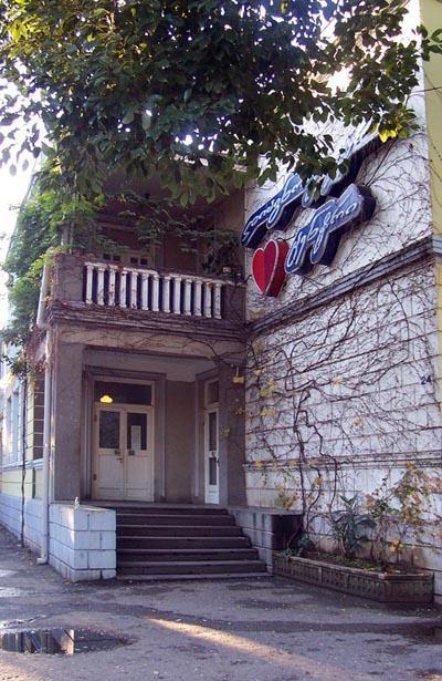 Сердечный дом