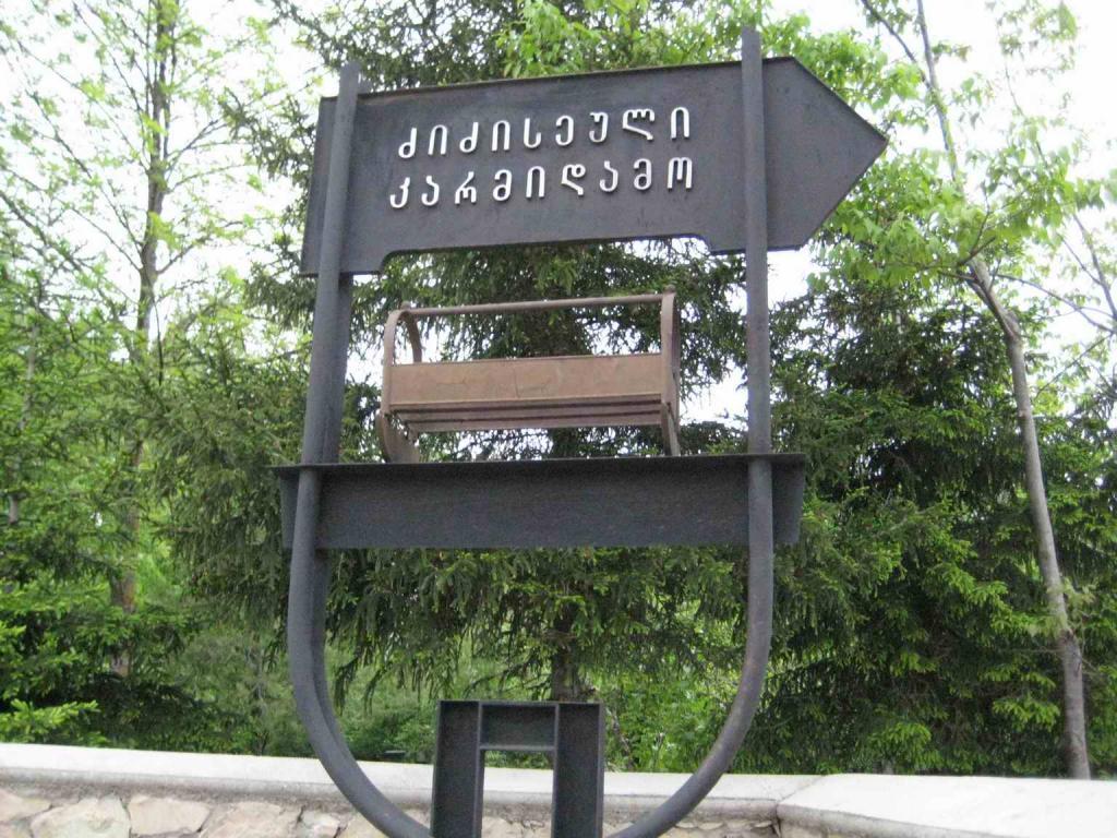 музей А.Р.Церетели