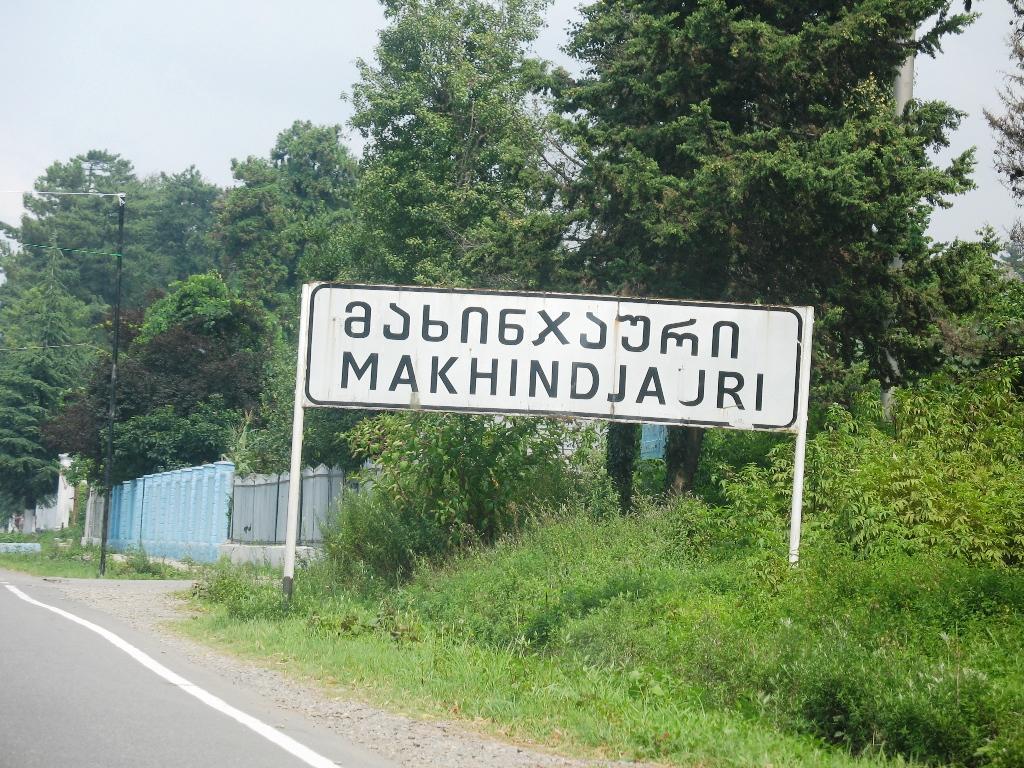 Махинджаури