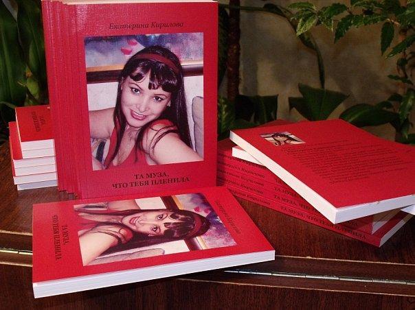 Моя первая книга -Та муза, что тебя пленила- июль 2008.jpg