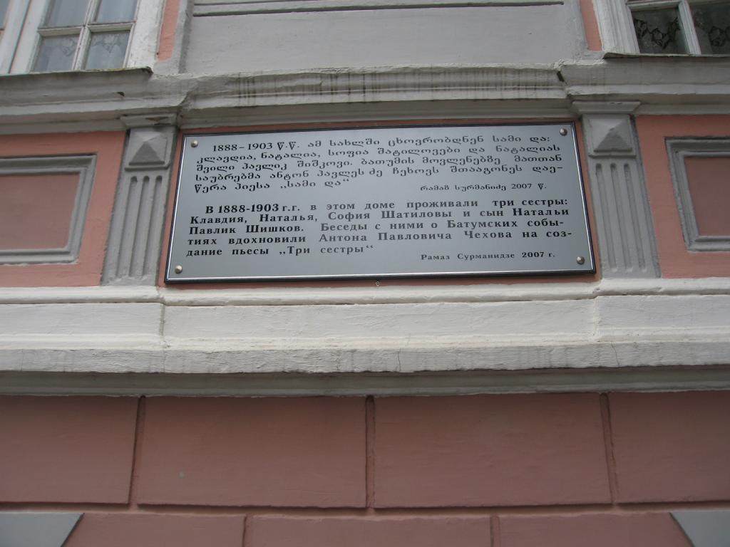 Мемориальная доска на доме №13 по б.ул.Шаумяна