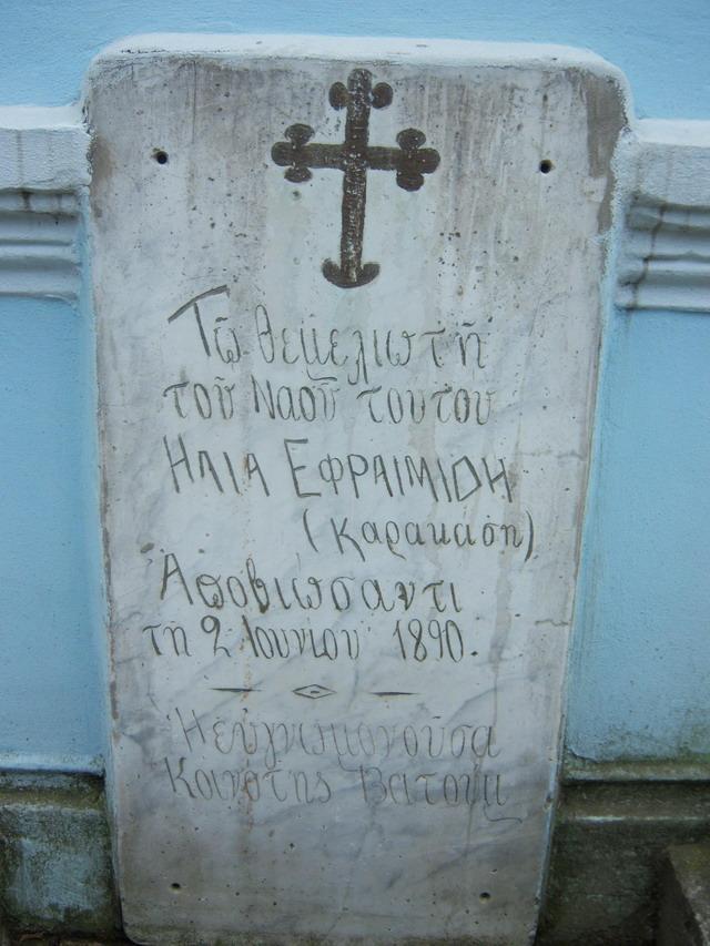 Памятный камень Илье Ефремиди