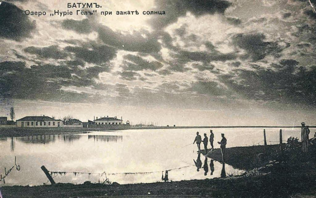 Батумъ.Озеро Нурие-Гель