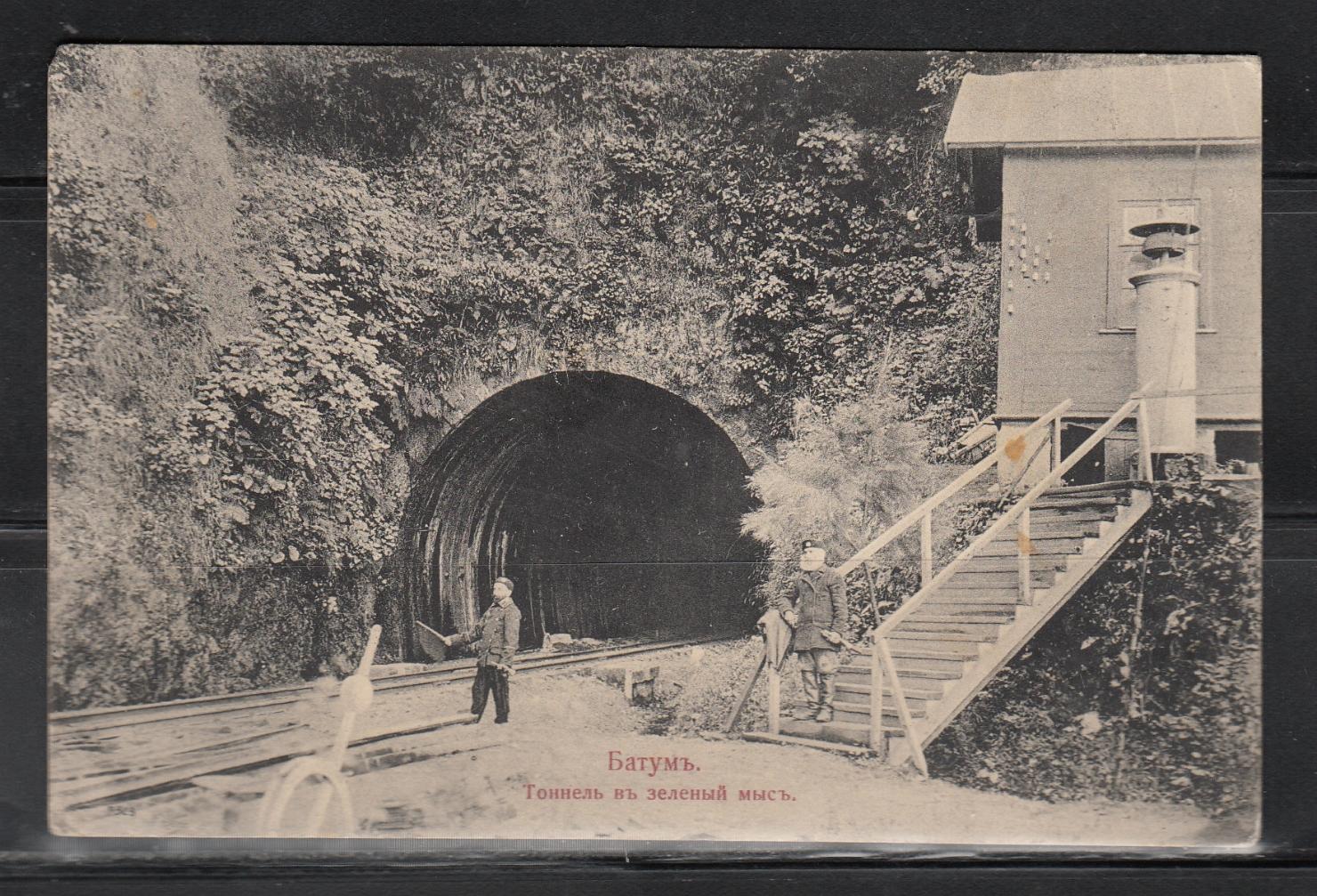 Зеленомысский тоннель