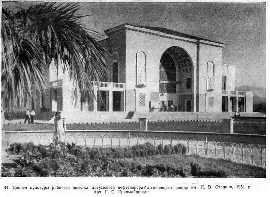 Батумъ Батуми , Дворец культуры БНЗ до реконструкции