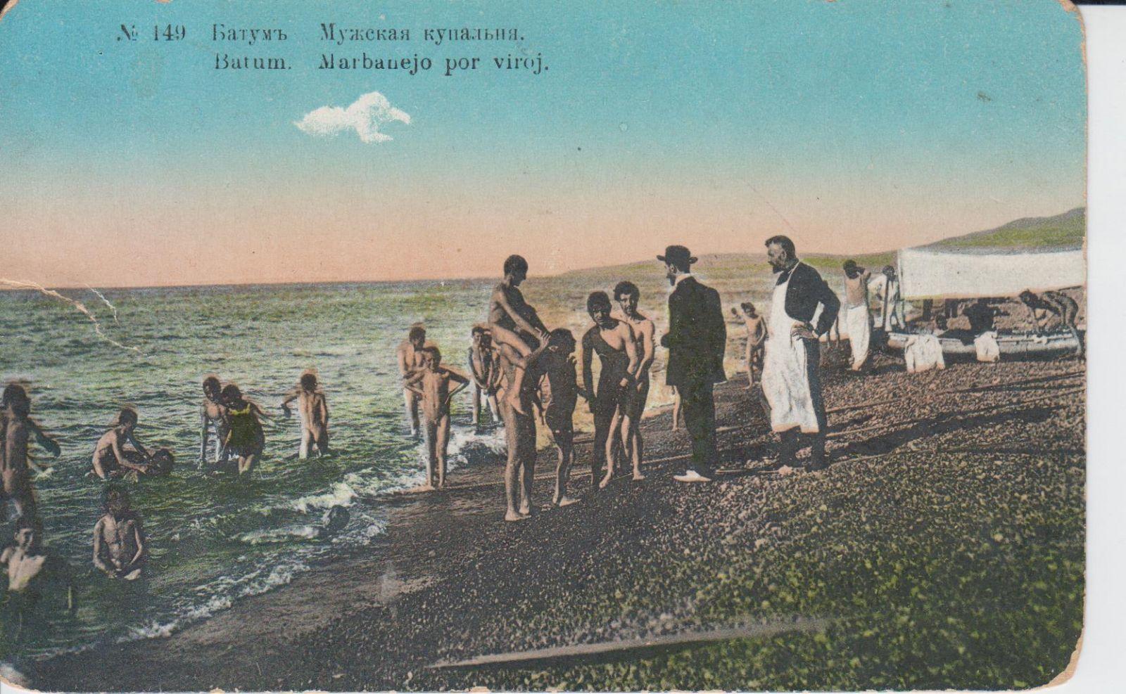 Батумъ.Мужская купальня (эту открытку купил в начале 60-х годов у букинистов в Москве).